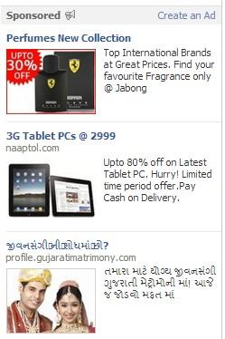 Facebook Standard Ads